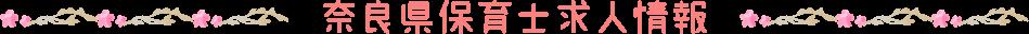 奈良県保育士求人情報